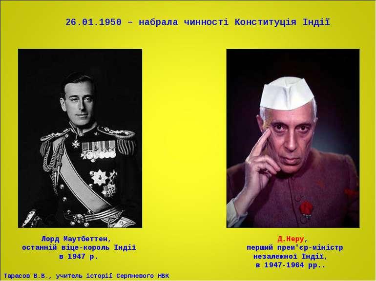 Д.Неру, перший прем'єр-міністр незалежної Індії, в 1947-1964 рр.. Лорд Маутбе...