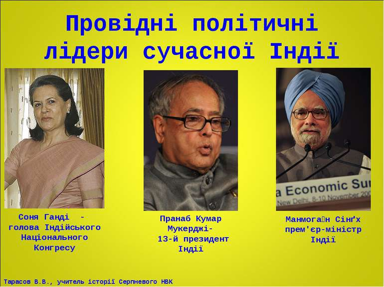 Провідні політичні лідери сучасної Індії Соня Ганді - голова Індійського Наці...