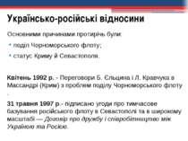 Основними причинами протирічь були: поділ Чорноморського флоту; статус Криму ...