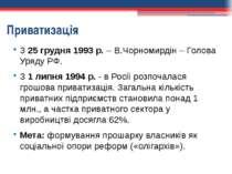 Приватизація З 25 грудня 1993 р. – В.Чорномирдін – Голова Уряду РФ. З 1 липня...