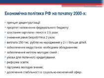 Економічна політика РФ на початку 2000-х: принцип децентралізації; пріорітет ...