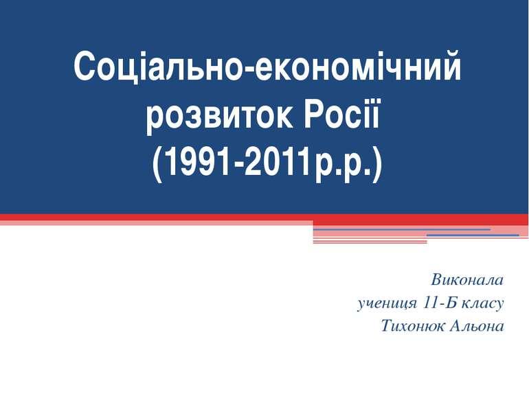Соціально-економічний розвиток Росії (1991-2011р.р.) Виконала учениця 11-Б кл...