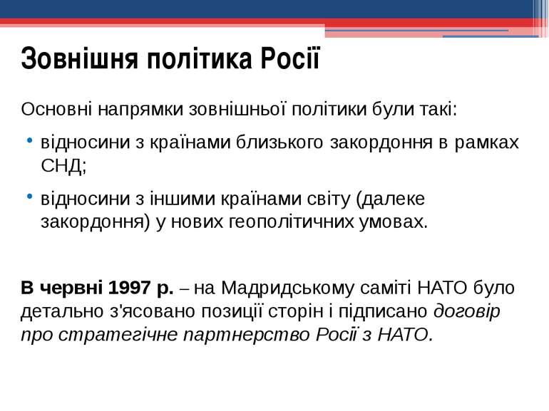 Основні напрямки зовнішньої політики були такі: відносини з країнами близьког...