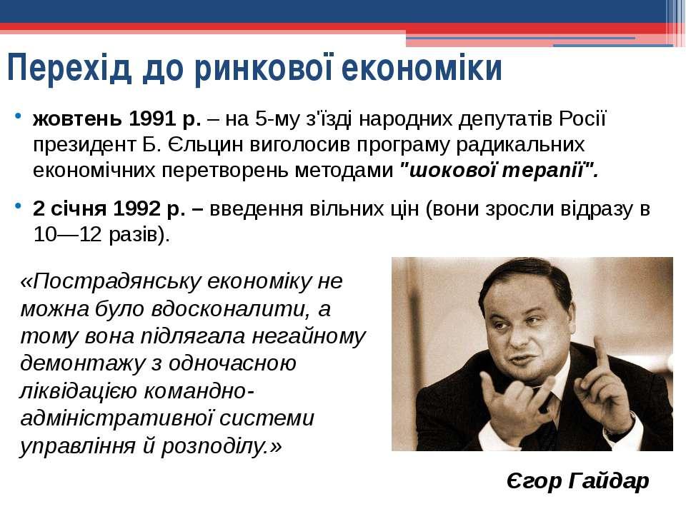 Перехід до ринкової економіки жовтень 1991 р. – на 5-му з'їзді народних депут...