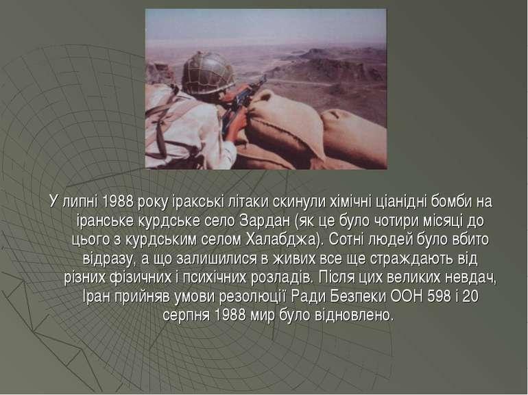 У липні 1988 року іракські літаки скинули хімічні ціанідні бомби на іранське ...