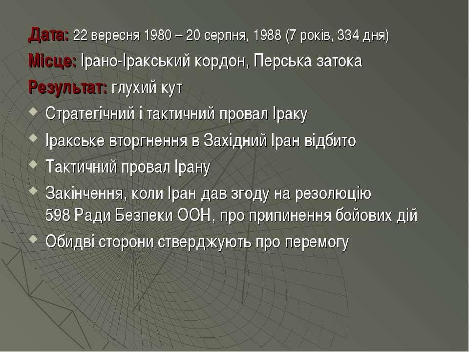 Дата: 22 вересня 1980 – 20 серпня, 1988 (7 років, 334 дня) Місце: Ірано-Іракс...