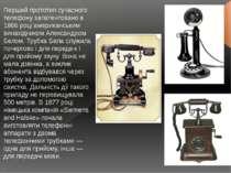 Перший прототип сучасного телефону запатентовано в 1866 році американським ви...