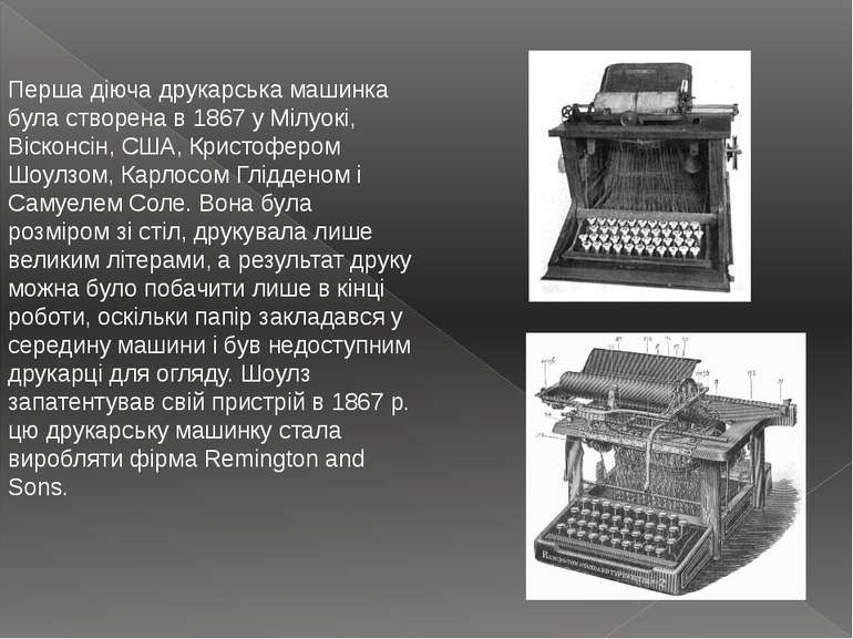 Перша діюча друкарська машинка була створена в 1867 у Мілуокі, Вісконсін, США...