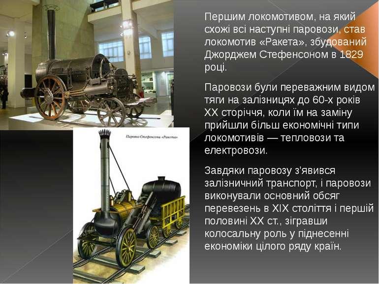 Першим локомотивом, на який схожі всі наступні паровози, став локомотив «Раке...