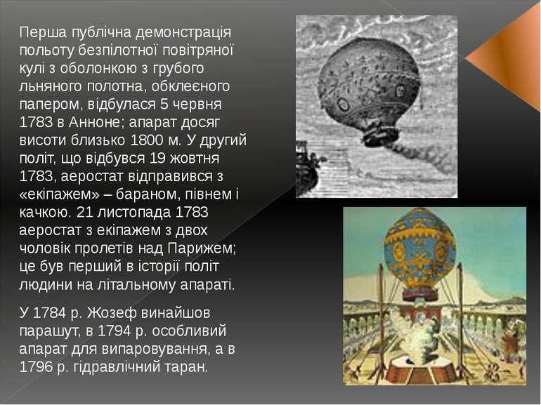 Перша публічна демонстрація польоту безпілотної повітряної кулі з оболонкою з...
