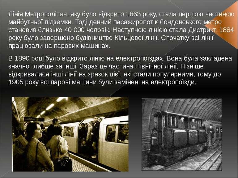 Лінія Метрополітен, яку було відкрито 1863 року, стала першою частиною майбут...