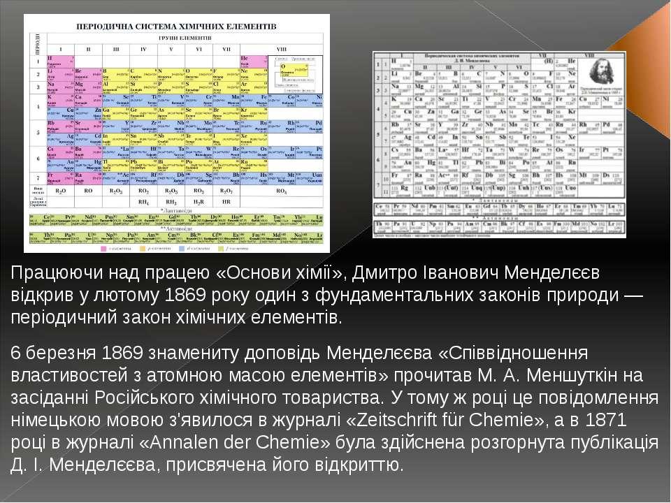 Працюючи над працею «Основи хімії», Дмитро Іванович Менделєєв відкрив у лютом...
