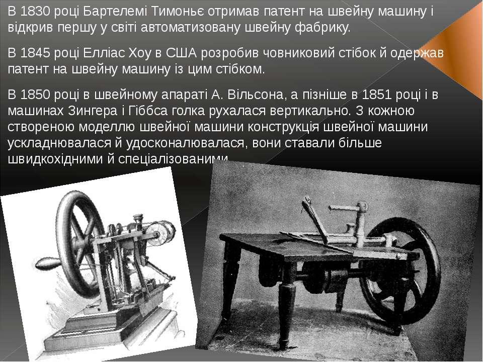 В 1830 році Бартелемі Тимоньє отримав патент на швейну машину і відкрив першу...