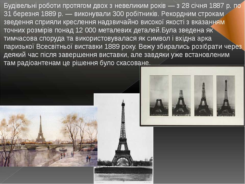 Будівельні роботи протягом двох з невеликим років— з 28 січня 1887р. по 31 ...