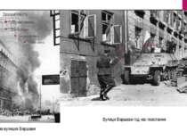 Бої на вулицях Варшави Вулиця Варшави під час повстання