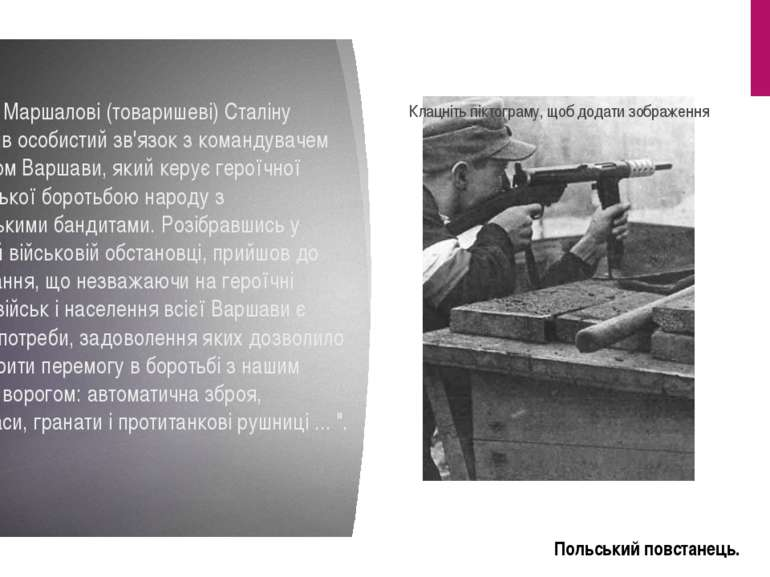 """""""Москва, Маршалові (товаришеві) Сталіну Встановив особистий зв'язок з команду..."""