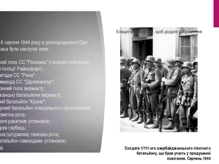 Станом на 6 серпня 1944 року в розпорядженні Еріх фон дем Баха були наступні ...