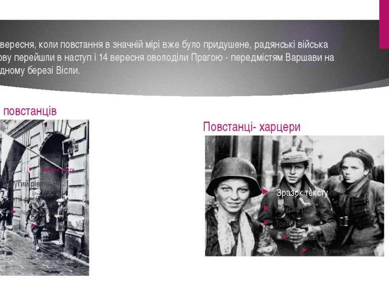 10 вересня, коли повстання в значній мірі вже було придушене, радянські війсь...