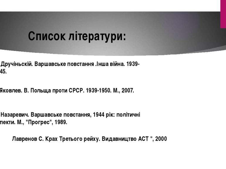 Список літератури: Е. Дручіньскій. Варшавське повстання .Інша війна. 1939-194...