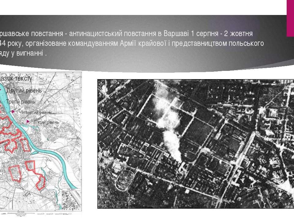 Варшавське повстання - антинацистський повстання в Варшаві 1 серпня - 2 жовтн...