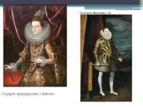 Портрет ерцгерцогині Ізабелли Портрет Филиппа III