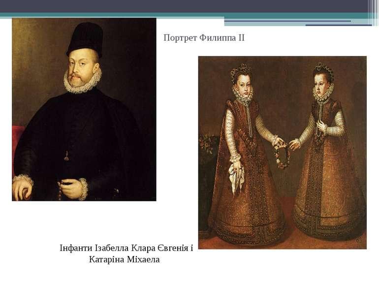 Портрет Филиппа II Інфанти Ізабелла Клара Євгенія і Катаріна Міхаела