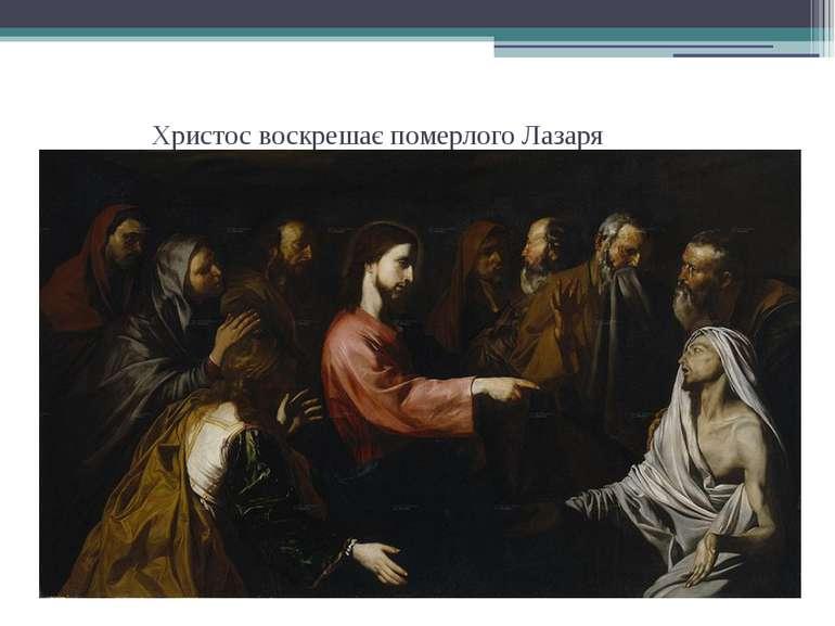 Христос воскрешає померлого Лазаря