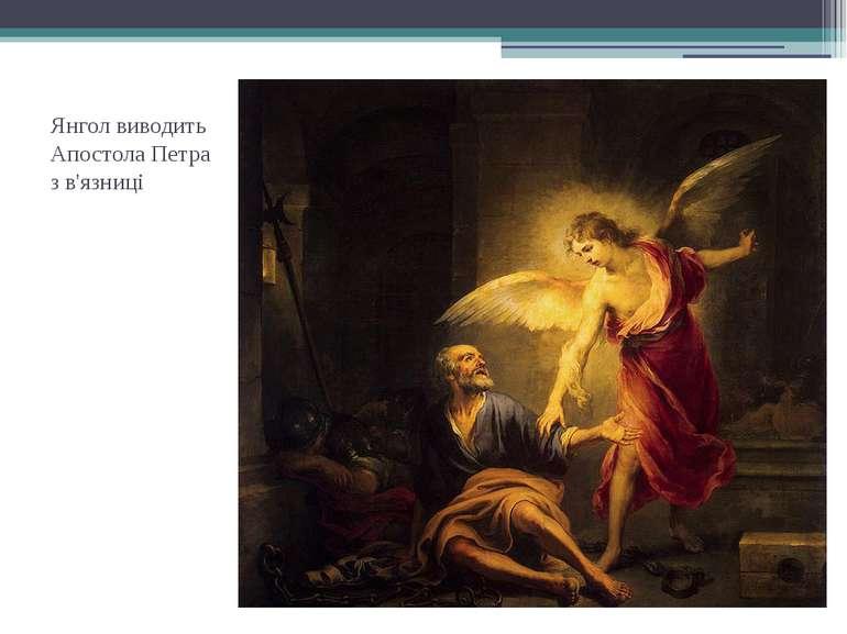 Янгол виводить Апостола Петра з в'язниці
