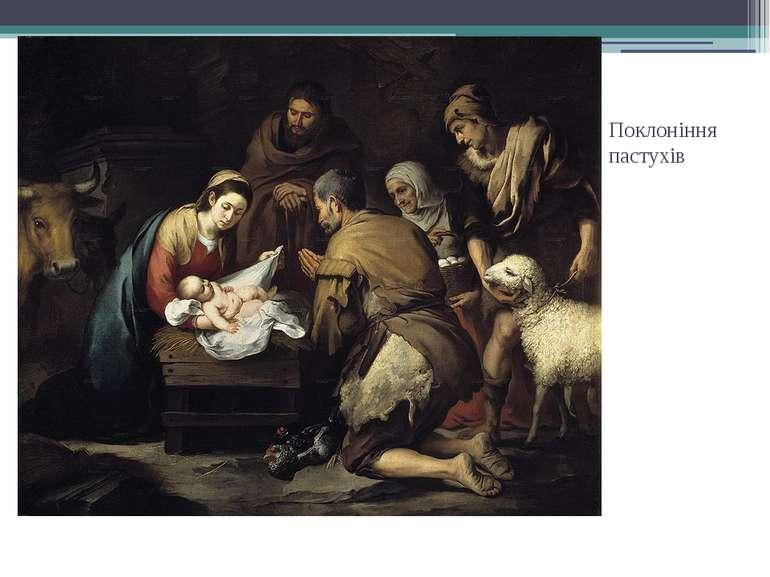 Поклоніння пастухів