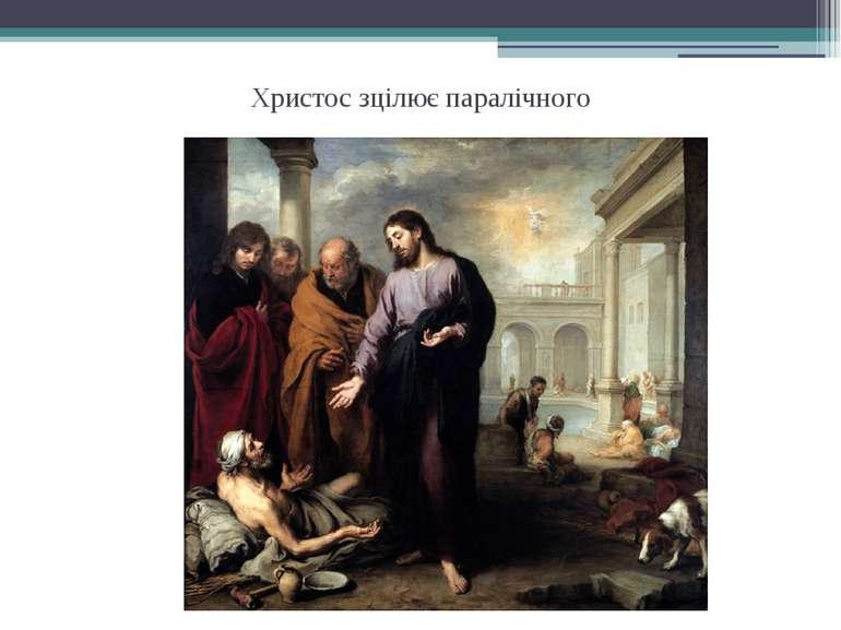 Христос зцілює паралічного