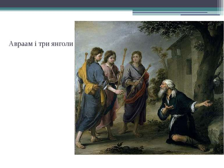 Авраам і три янголи