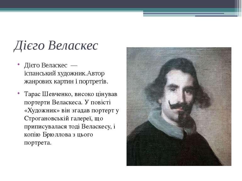 Дієго Веласкес Дієго Веласкес—іспанськийхудожник.Автор жанрових картин іп...
