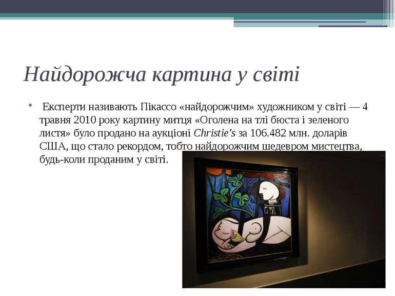 Найдорожча картина у світі Експерти називають Пікассо «найдорожчим» художнико...