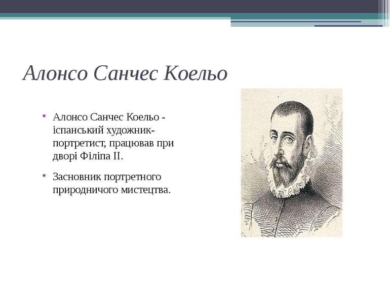 Алонсо Санчес Коельо Алонсо Санчес Коельо - іспанський художник-портретист, п...