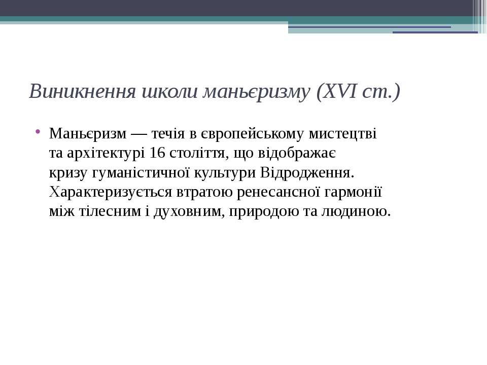 Виникнення школи маньєризму (XVI ст.) Маньєризм— течія вєвропейськомумисте...