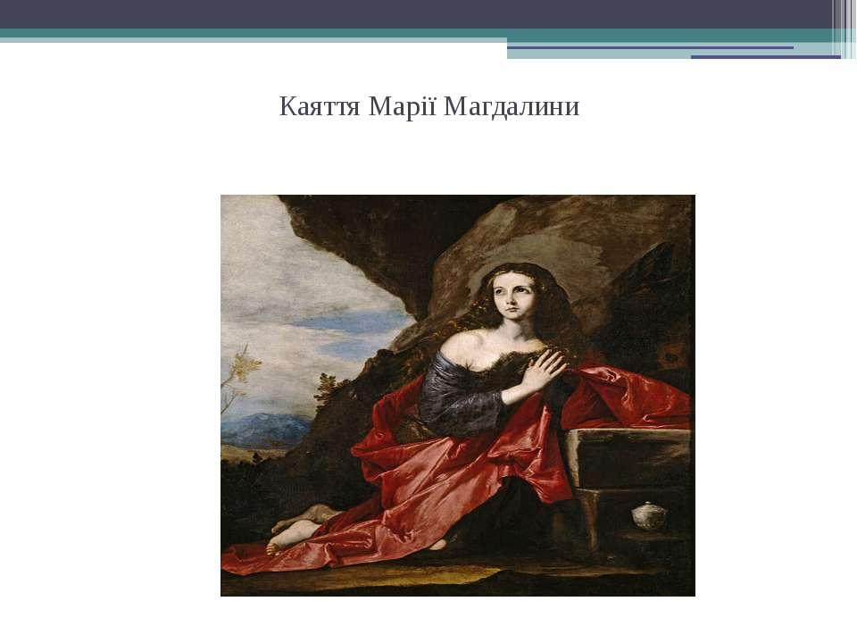 Каяття Марії Магдалини