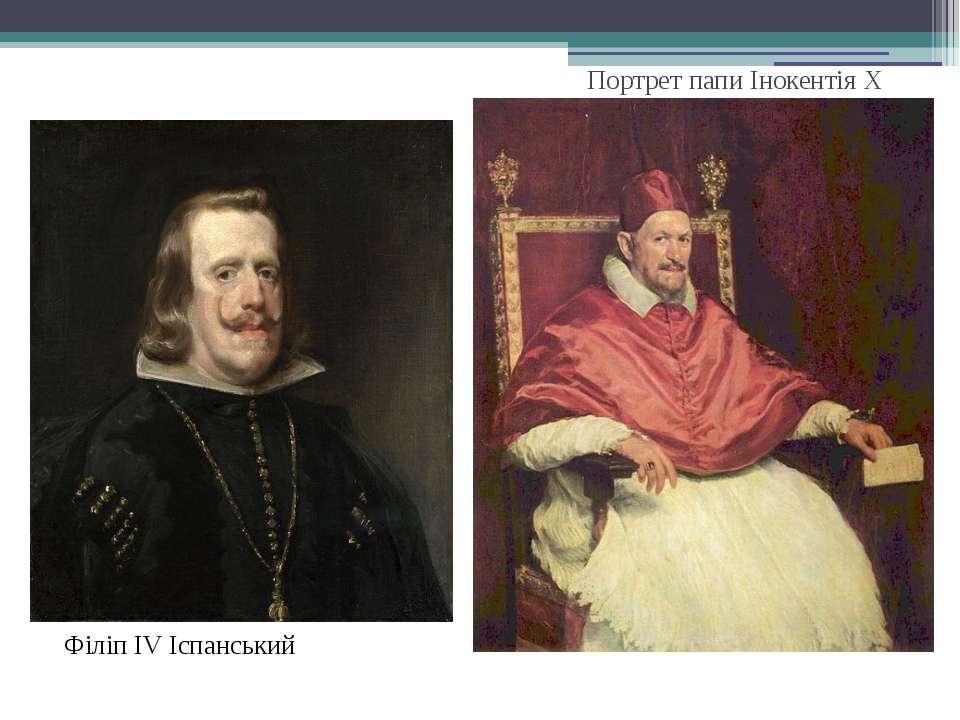Портрет папи Інокентія Х Філіп IV Іспанський