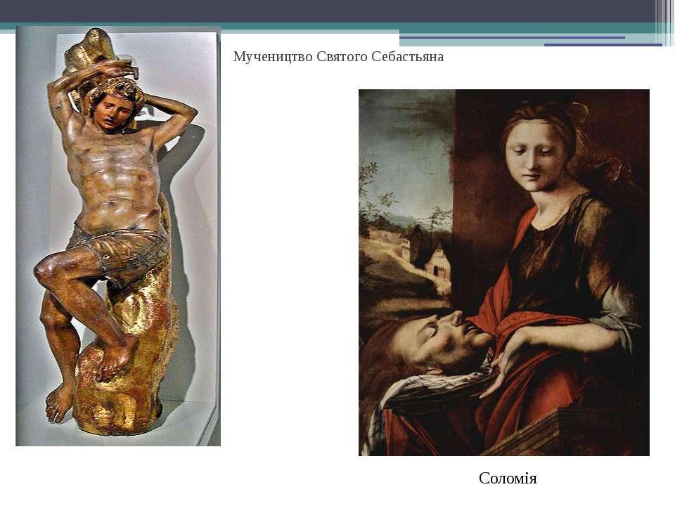 Мучеництво Святого Себастьяна Соломія