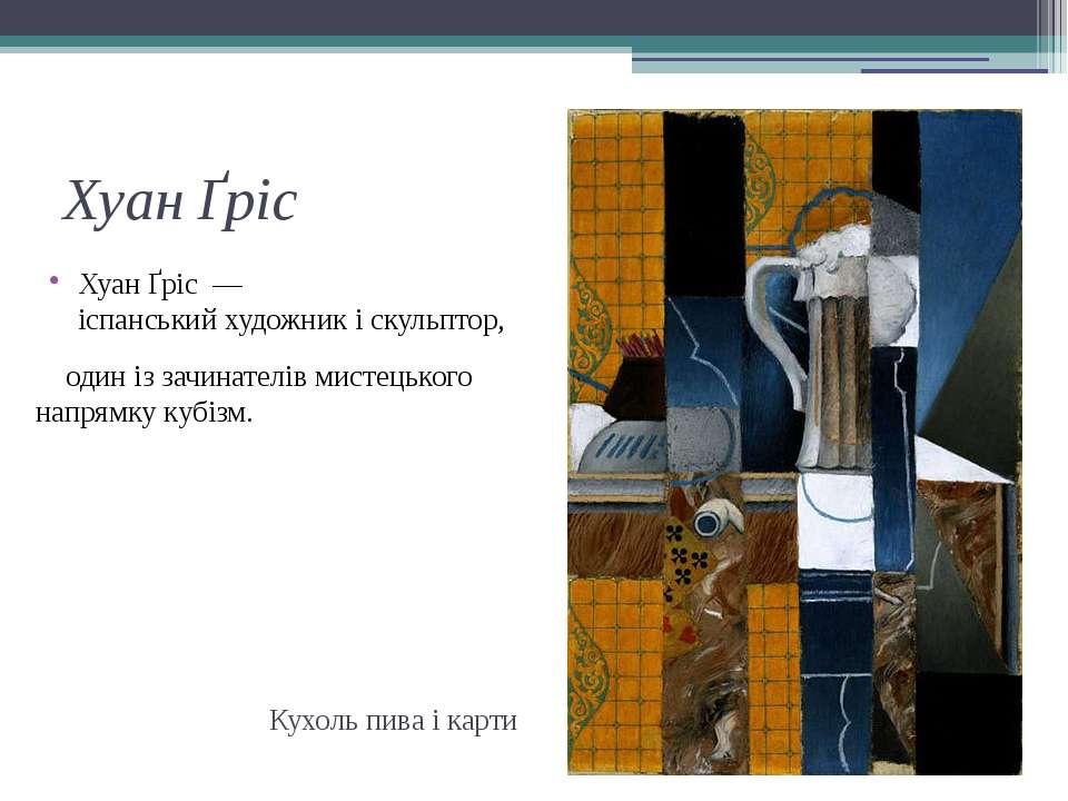 Хуан Ґріс Хуан Ґріс—іспанськийхудожникіскульптор, один із зачинателів ми...