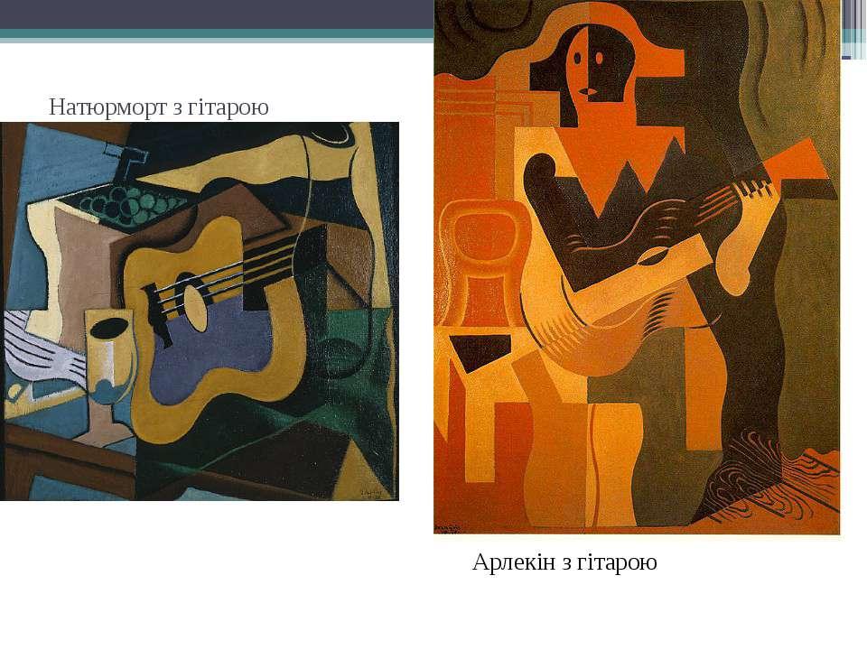 Натюрморт з гітарою Арлекін з гітарою
