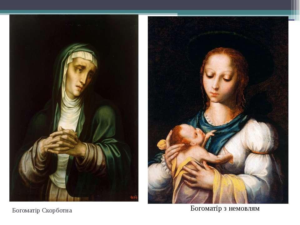 Богоматір Скорботна Богоматір з немовлям