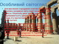 Для мислення стародавніх єгиптян характерний дуалізм у розумінні світу, який ...