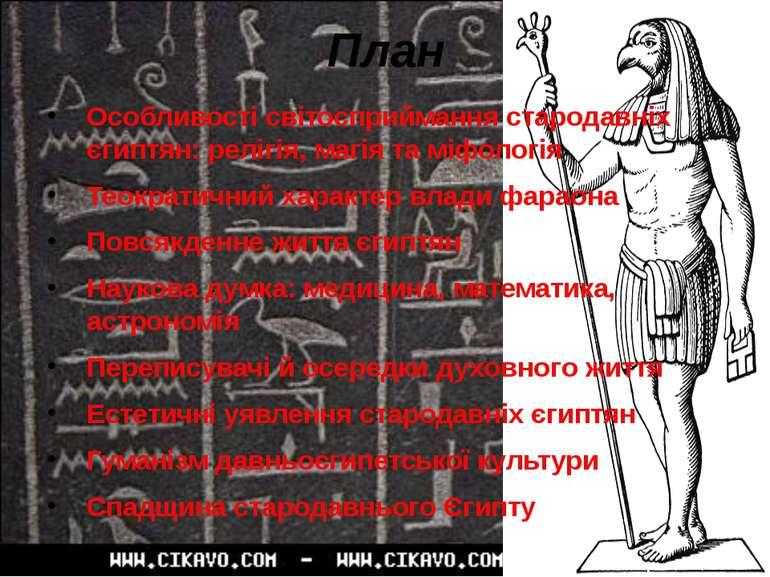 План Особливості світосприймання стародавніх єгиптян: релігія, магія та міфол...