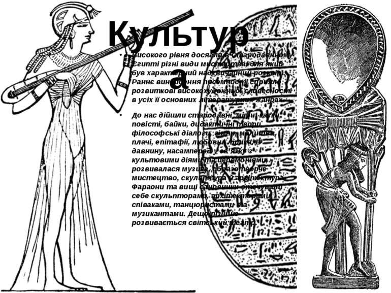 Високого рівня досягли в Стародавньому Єгипті різні види мистецтва, для який ...