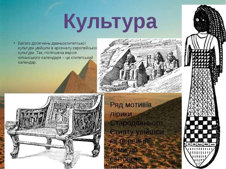 Багато досягнень давньоєгипетської культури увійшли в арсеналу європейської к...