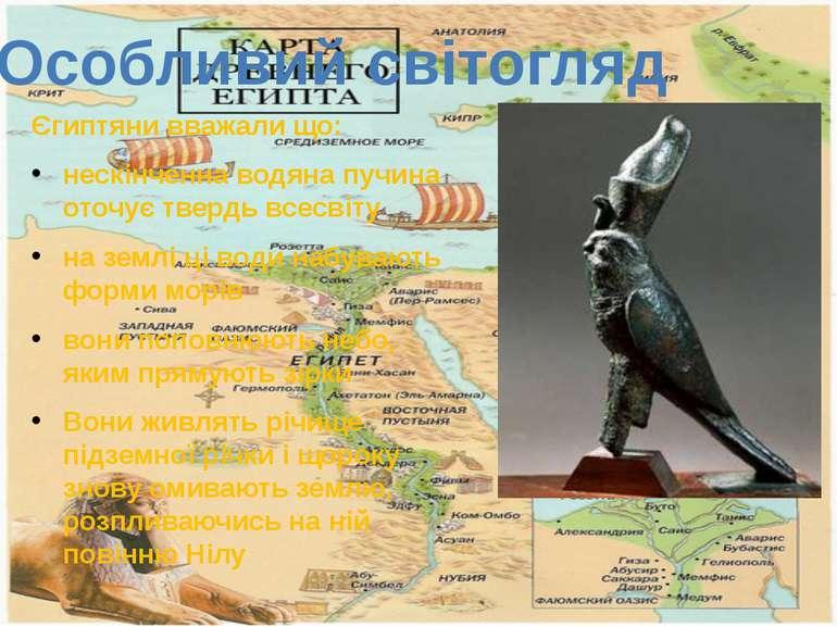 Єгиптяни вважали що: нескінченна водяна пучина оточує твердь всесвіту на земл...