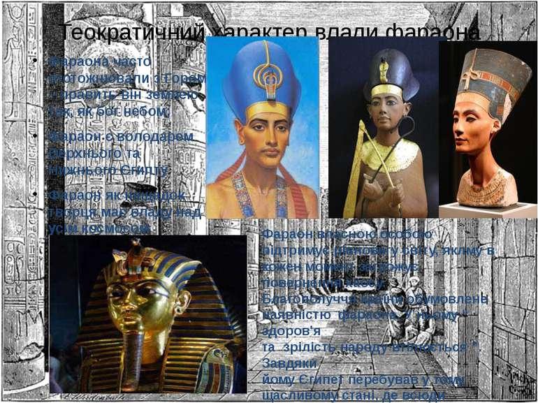 Теократичний характер влади фараона Фараона часто ототожнювали з Гором – прав...