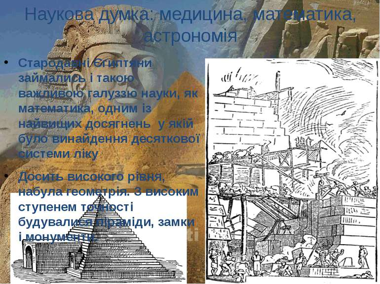 Наукова думка: медицина, математика, астрономія Стародавні Єгиптяни займались...