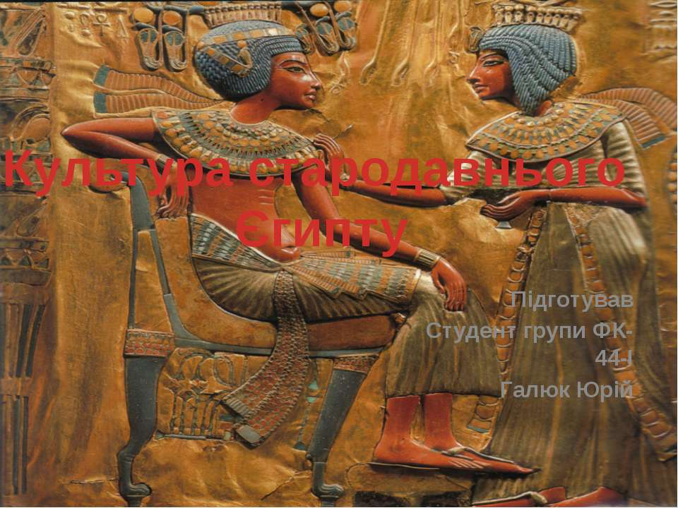 Підготував Студент групи ФК-44-І Галюк Юрій Культура стародавнього Єгипту