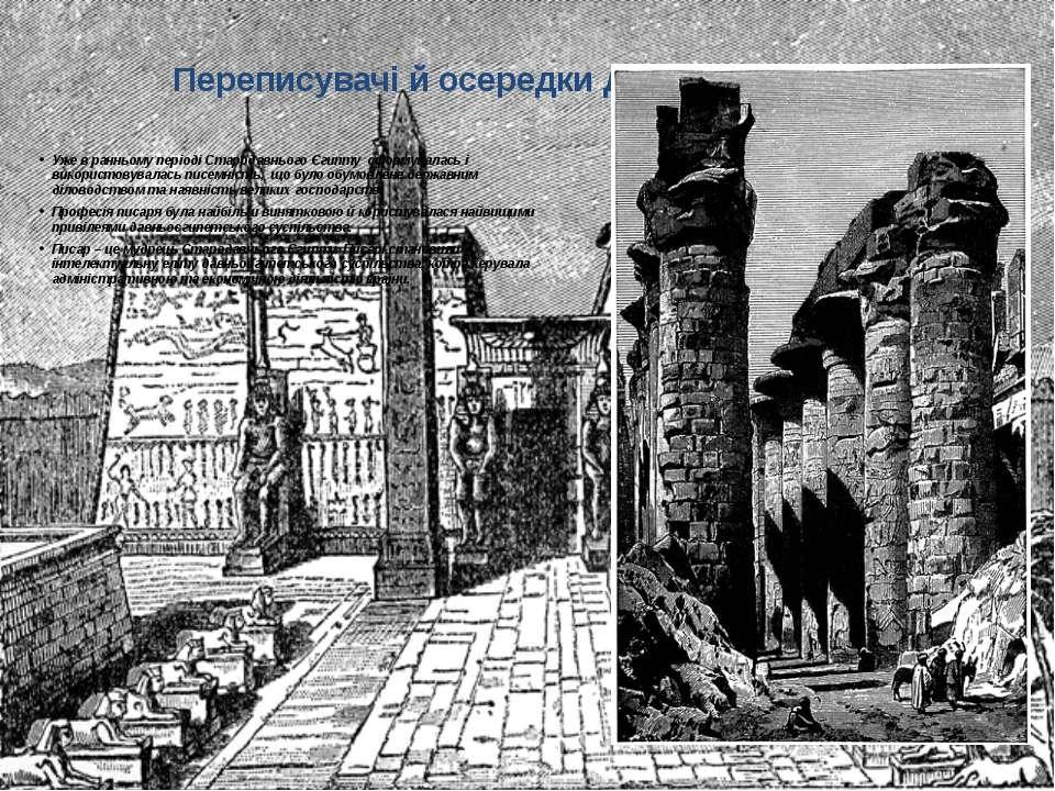 Переписувачі й осередки духовного життя Уже в ранньому періоді Стародавнього ...